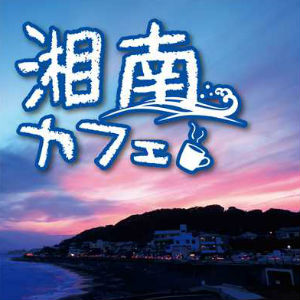 湘南カフェでアコースティックな夏まさかのShouttotheTopが素敵♪
