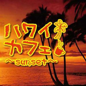 夏だハワイだ名曲ばかりのBGM大会I'mInTheMoodForDancingコーヒー無料!?